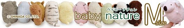 baby nature ベィビーナチュレMサイズ