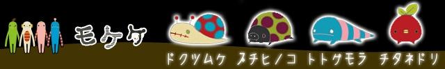 トトゲモラ チタネドリ ドクツムケ フチヒノコ