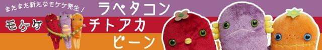 モケケ ラペタコン・チトアカ・ビーン