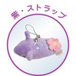 うーみん ストラップ(紫)