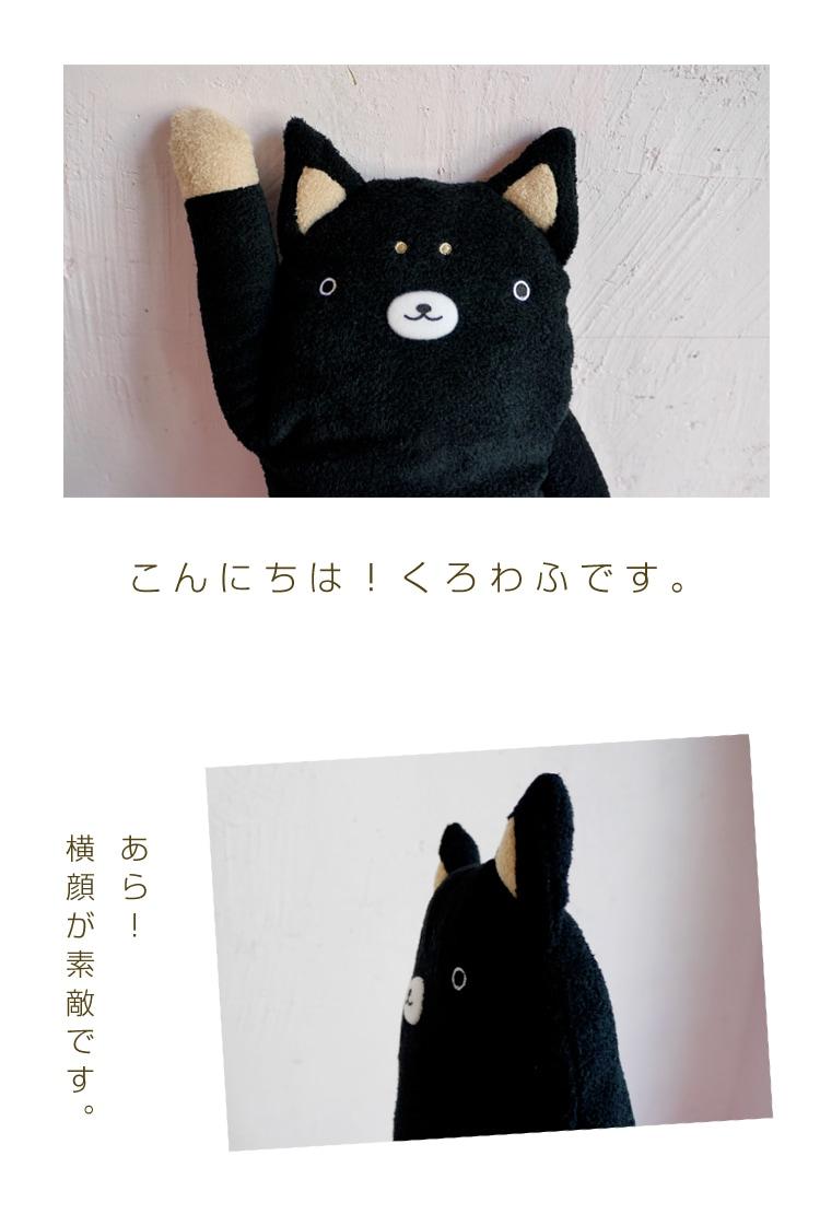 フモフモさん わふ黒(黒柴)
