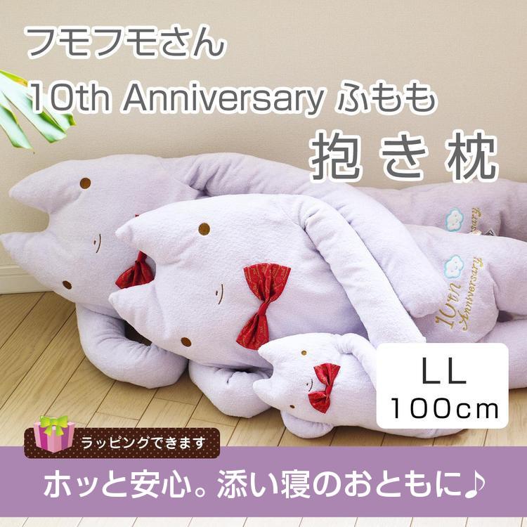 フモフモさん 10th Anniversary