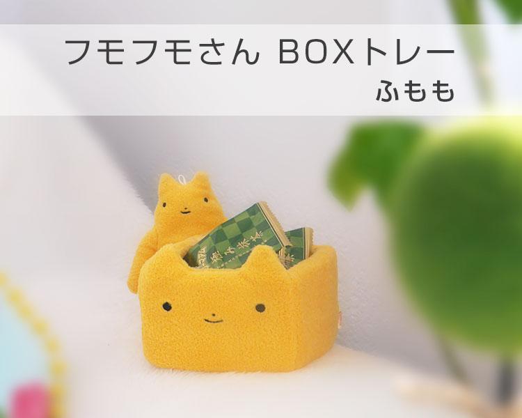 かわいい癒しの小物入れ BOXトレー