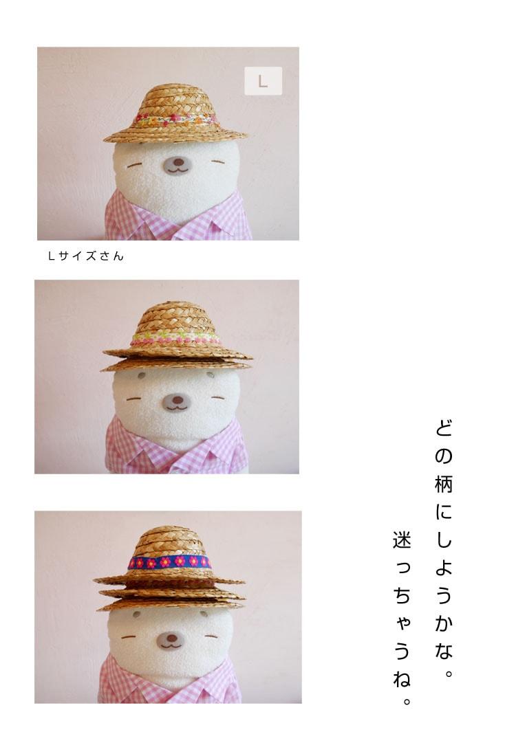 フモフモさん 麦わら帽子