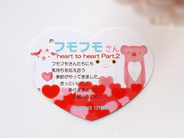 ハート トゥ ハート パート2 heart to heart