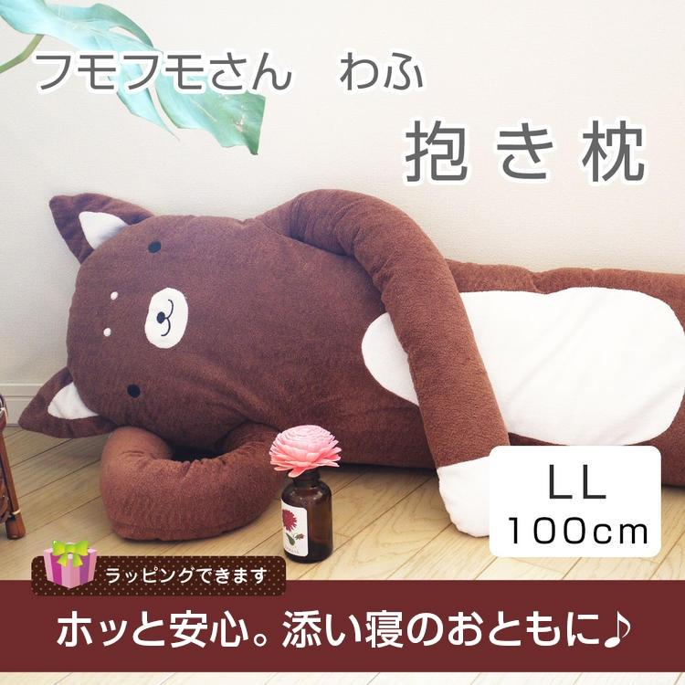 わふ 濃茶 LLサイズ抱き枕