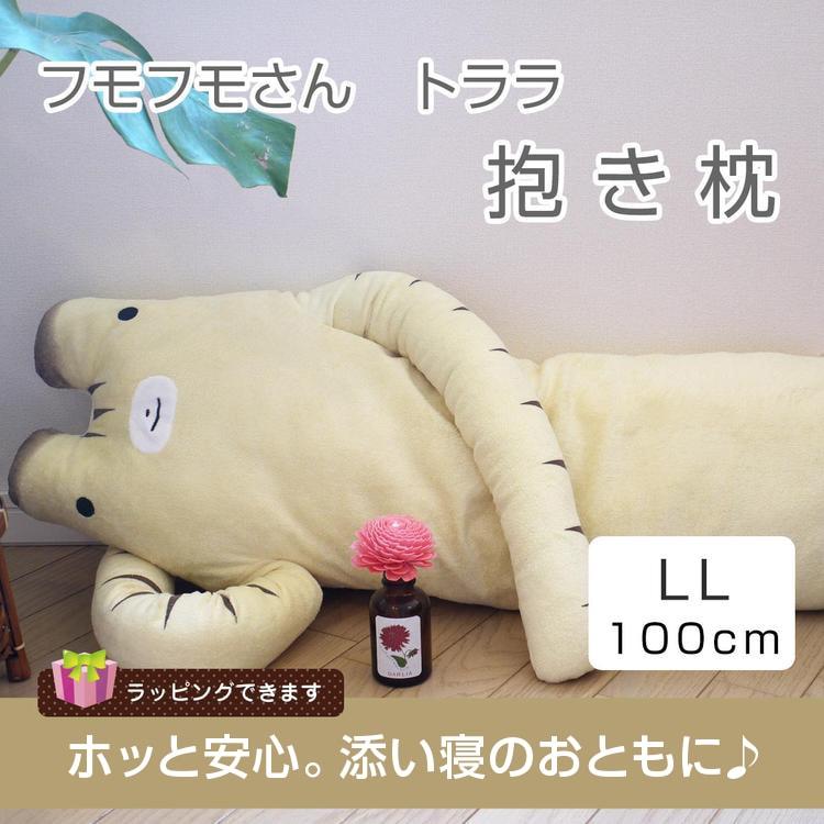 トララ 黄色 LLサイズ抱き枕