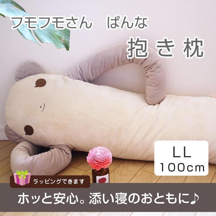 ぱんな セピア LLサイズ抱き枕