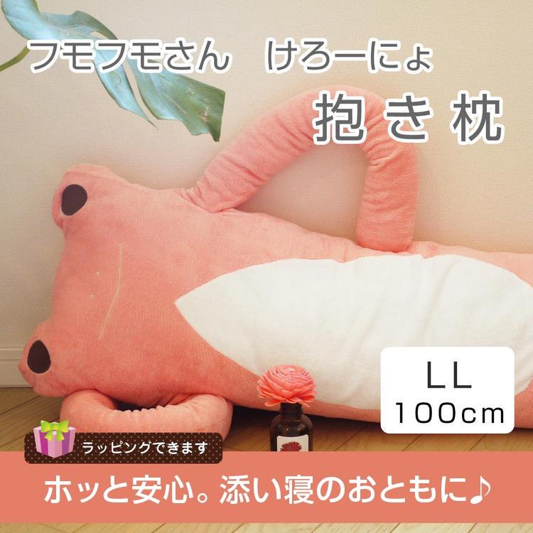 けろーにょ ピンク LLサイズ抱き枕