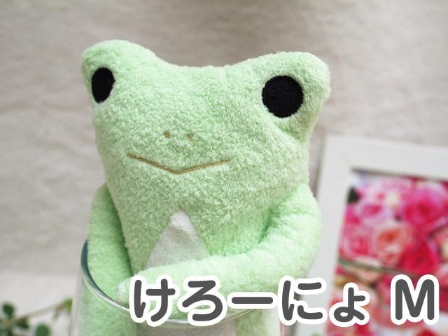 けろーにょ 薄緑 M