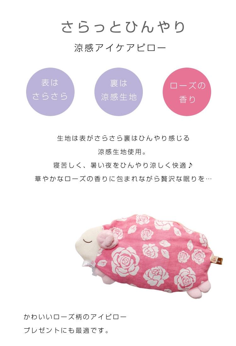 涼感ローズおやすみ羊 アイピロー