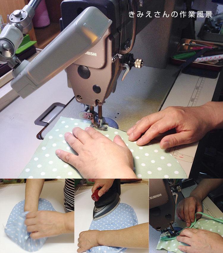 針子のきみえさんがハンドメイドで縫製します
