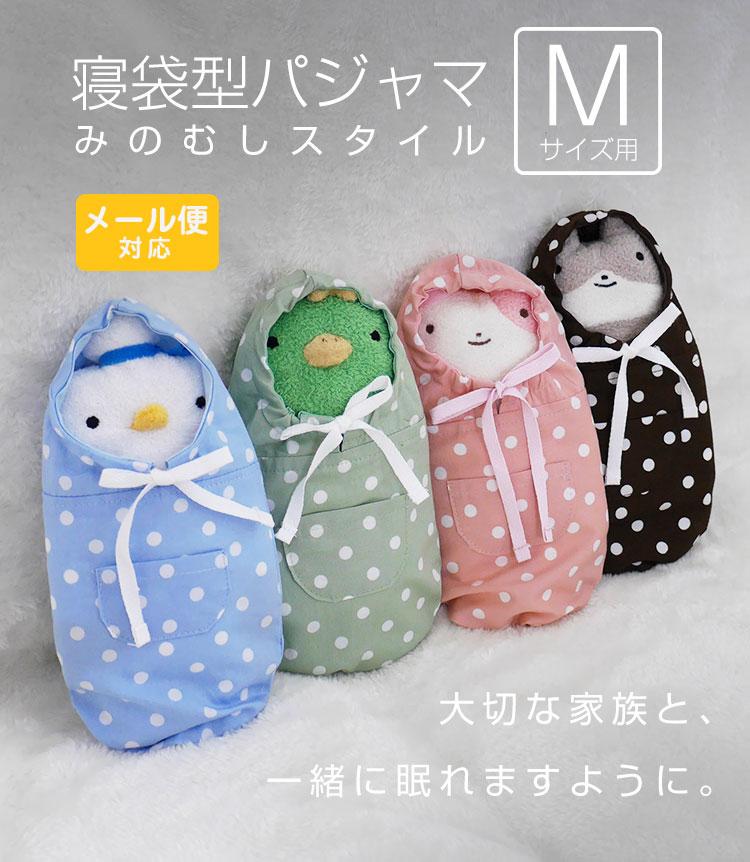 寝袋風パジャマ  みのむしスタイル ドット柄(M)ダークブラウン