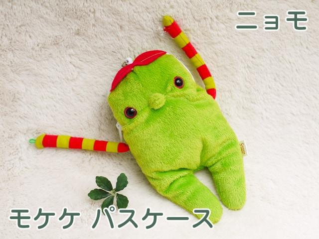 モケケ パスケース クル・スカンツ・ニョモ