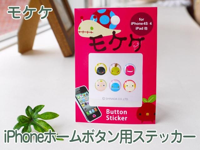 iPhoneホームボタン用ステッカー