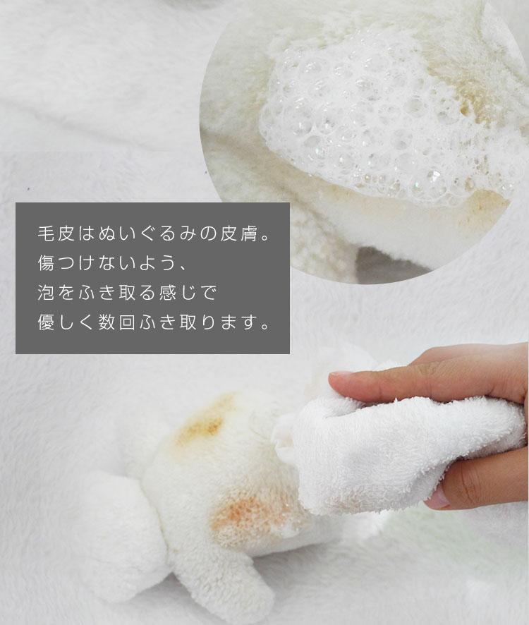ぬいぐるみシャンプーの使い方