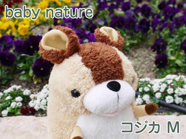 baby nature ベイビーナチュレ コジカ