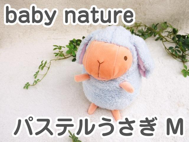 baby nature ベィビーナチュレ