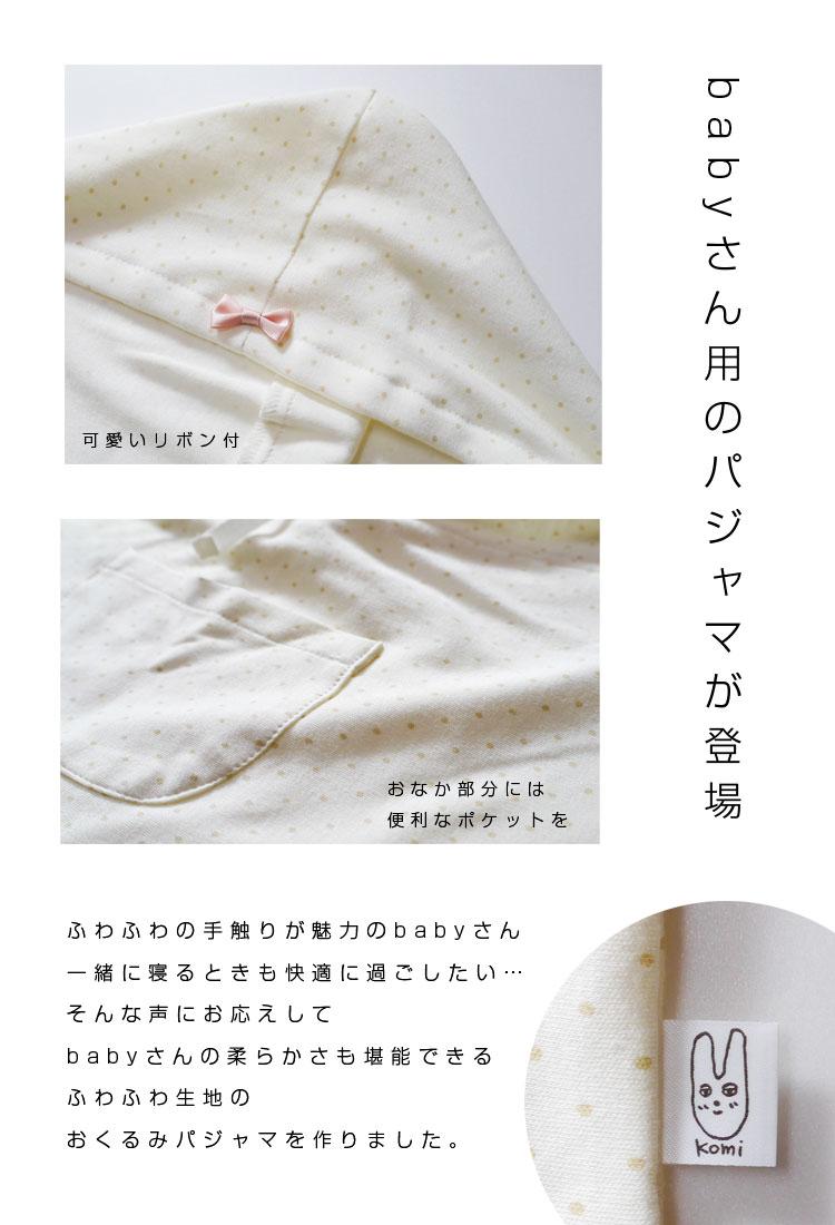 baby narure用 おくるみ風パジャマ