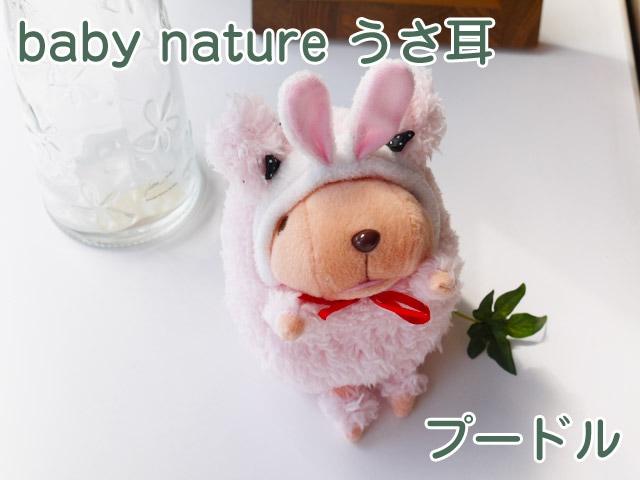 baby nature うさ耳