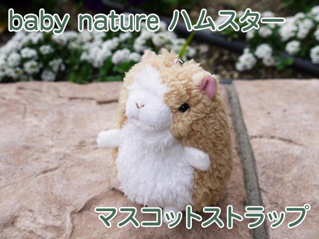 baby nature ベイビーナチュレ ハムスター