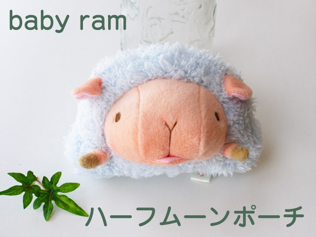 baby ram ベィビーラム ハーフムーンポーチ