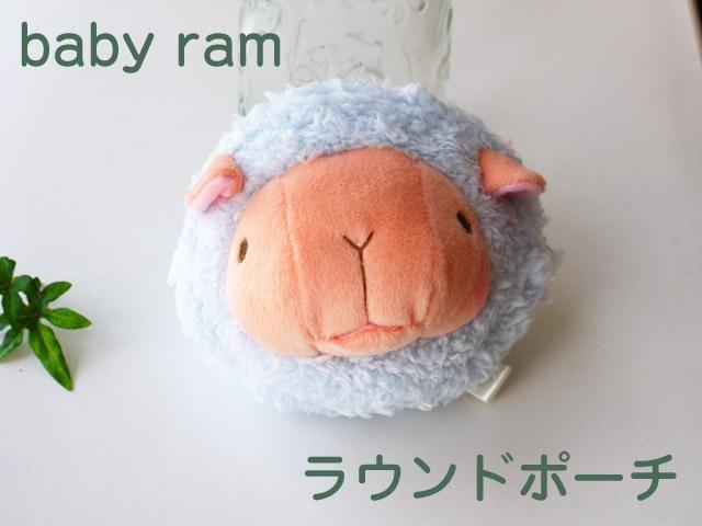 baby ram ベィビーラム ラウンドポーチ