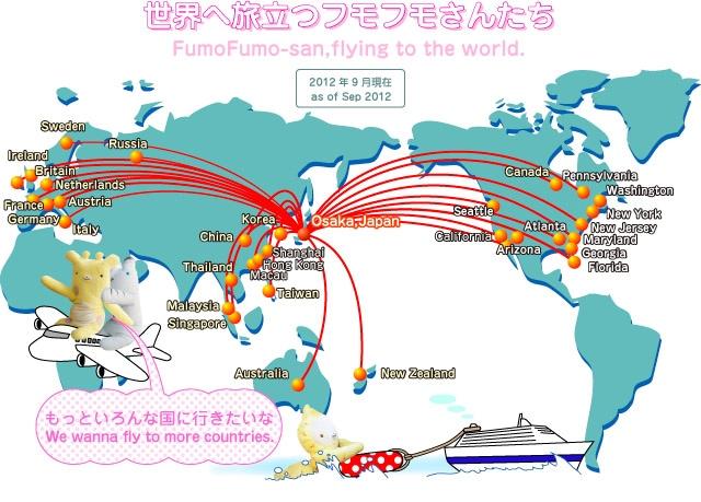 世界に旅立つフモフモさん