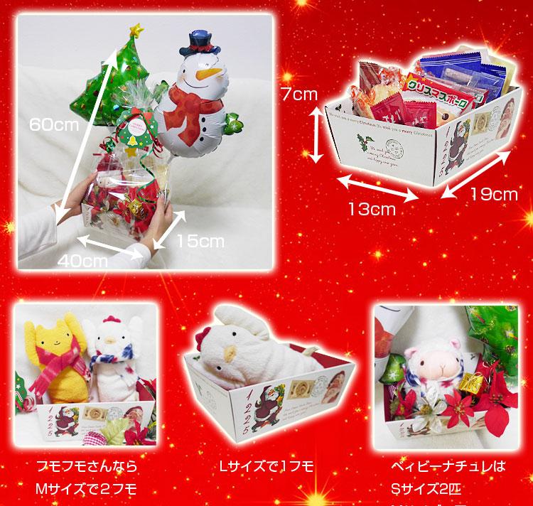 バルーン&ぬいぐるみ クリスマスアレンジセット