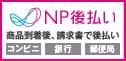 NP後払いロゴ