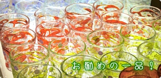 The best recommended Ryukyu glass
