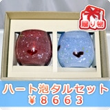 [gift] heart bubble Tal cups two set