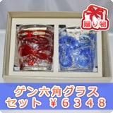 [gift] gene hexagon cups two set