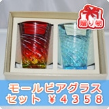 [gift] mall beer cups two set