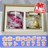 [gift] gold red, tea hexagon cups two set