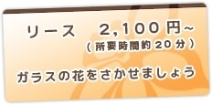 Art Flower: We will let flower of 2,100 yen - glass bloom