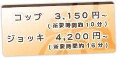 コップ:3150円〜 ジョッキ:4200円〜