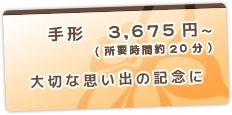 Handprints: In commemoration of memory running out of 3,675 yen ... size