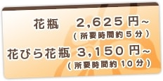 Vase: 2,625 yen - petal vase: 3,150 yen ...