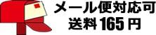 よもぎパウダー・メール便160円