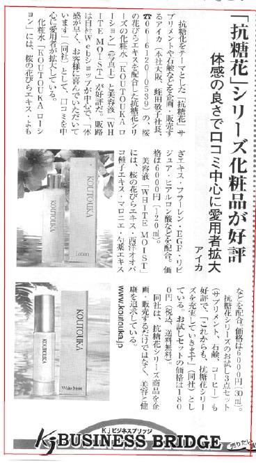 「健康新聞」2011年4月号に掲載されました。