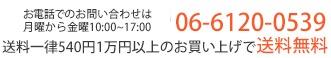 税抜き10000円以上送料無料!!