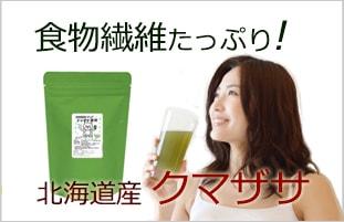 抗糖化・無農薬、北海道産クマザサパウダー