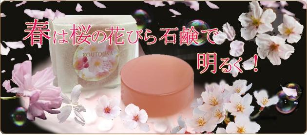 春は桜の花びら石鹸で明るく
