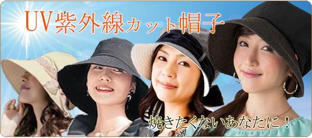 夏の紫外線に帽子