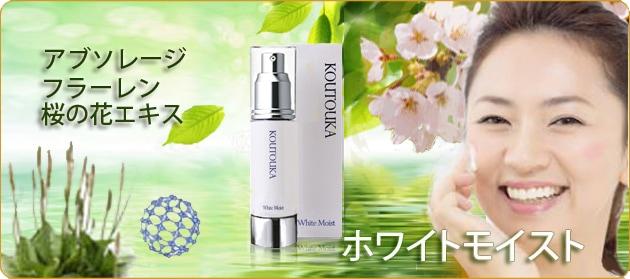 糖化に着目した美容液 こうとうかホワイトモイスト 桜の花・よもぎ・フラーレン・EGF