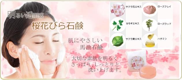 さくら花びら石けん 桜の花・馬油・ヨモギ・サクラ葉