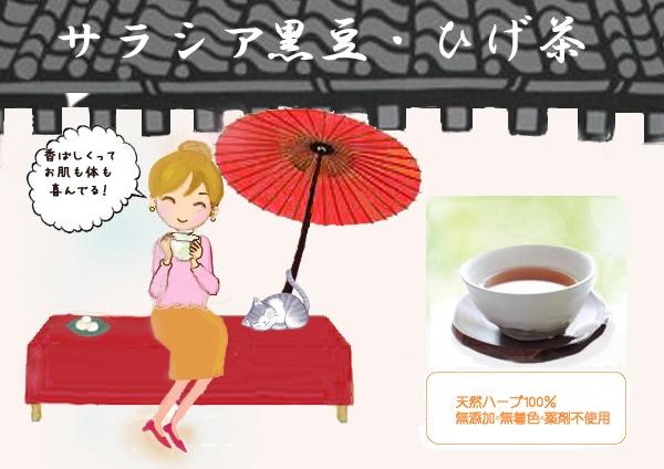 ダイエットサラシア黒豆ひげ茶