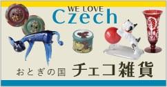 チェコ雑貨特集