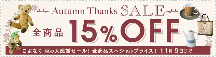 秋の大感謝セール